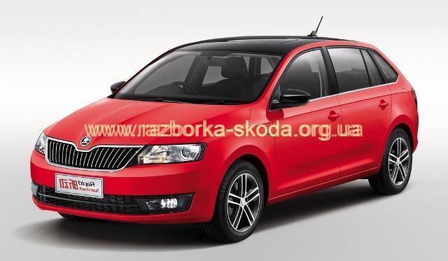 На разборке Skoda Rapid в Киеве работают квалифицированные специалисты.