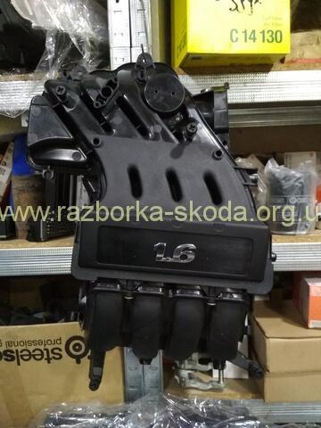 06A133206 BJ Впускной коллектор 1.6 MPI новый Skoda Octavia А5