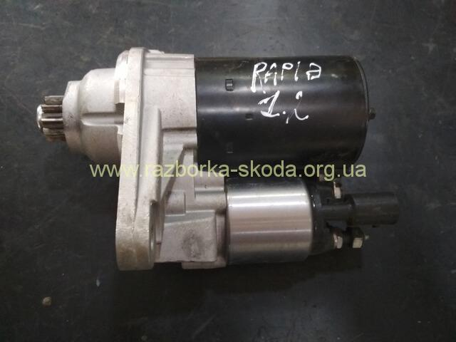 0001121433 Bosch стартер б/у Шкода Рапид
