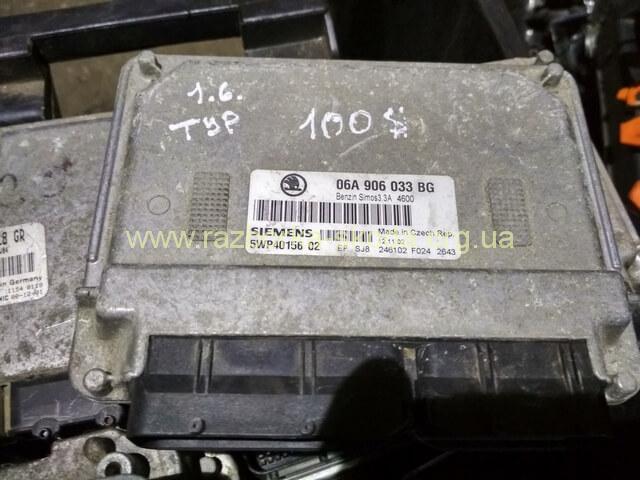 06A906033BG Блок управления двигателя б/у 1.6 BFQ Шкода Октавия Тур